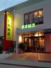 東洋飯店 北谷店