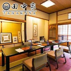 Yokohama Ryotei Tanakaya