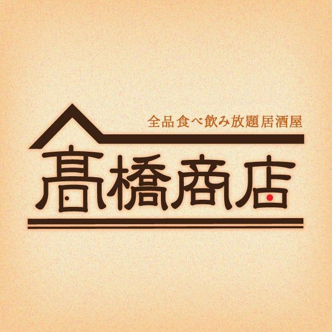 Jikammuseigen 130shu Tabenomihodai Takahashishoten Yokohamaekimaeten