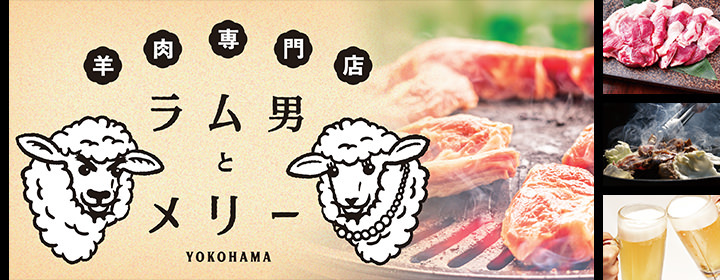 北海道直送 羊肉専門店 ラム男とメリー 横浜駅前店