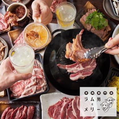 北海道直送 羊肉専門店 ラム男とメリー 横浜駅前店 こだわりの画像