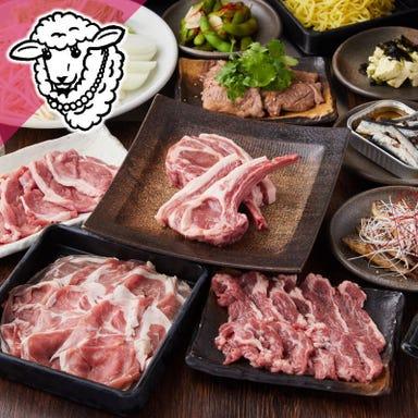 北海道直送 羊肉専門店 ラム男とメリー 横浜駅前店 コースの画像