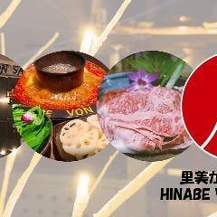 四川本格火鍋専門店 HINABE VON SATOMI 上野店