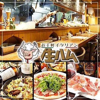 生ハム 新宿店 コースの画像