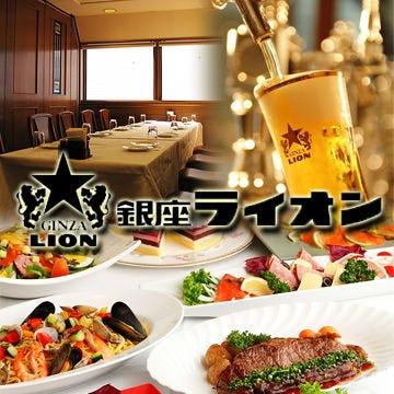 ビヤレストランライオン 新宿ライオン会館(6F)