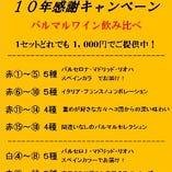 平日限定で開催!4~5種類のワイン飲み比べ☆1000円☆