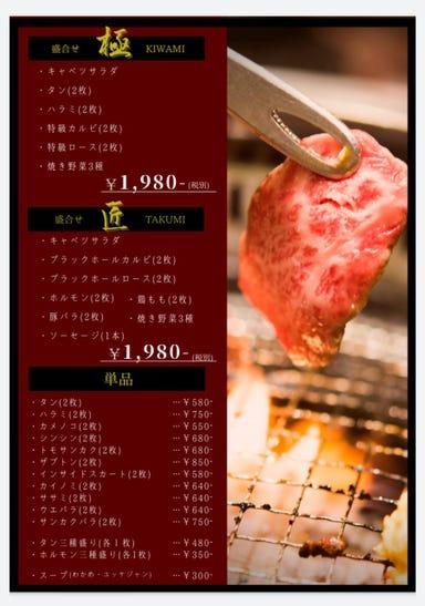 和牛焼肉ブラックホール 新宿三丁目店 メニューの画像