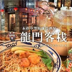本格中華料理居酒屋 龍門客桟‐りゅうもんきゃくさん‐池袋店