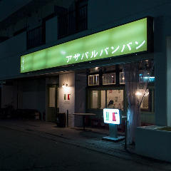 路地裏イタリアン居酒屋 アザバルバンバン 麻生店