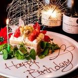 誕生日や各種記念日にアニバーサリーケーキをプレゼント♪