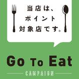GO TO EAT(ゴートゥーイート)キャンペーンのポイントご利用は引き続き可能です!!