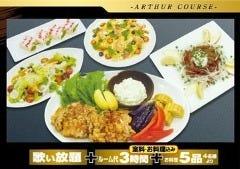 カラオケ アーサー 誉田店