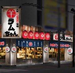 大衆ジンギスカン酒場 ラムちゃん八王子店