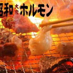 炭火焼肉 昭和大衆ホルモン 京橋北店