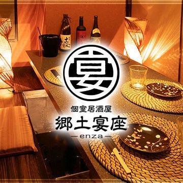 堺筋本町駅前 個室居酒屋 郷土宴座〜enza〜 本町店