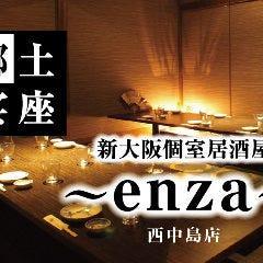 大阪 個室居酒屋 郷土宴座 ~enza~ 梅田店
