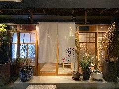 炭焼きと天ぷら 陽なの 東岡崎