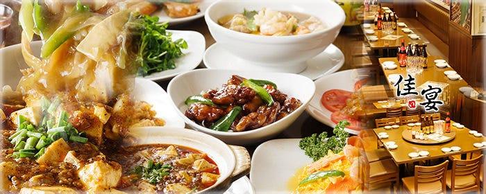 個室中華 食べ飲み放題 佳宴〜かえん〜 飯田橋本店
