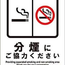 禁煙席をご用意しております。