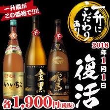 焼酎1升瓶 復活!!1900円