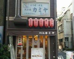もつ焼 カミヤ 浅草橋店