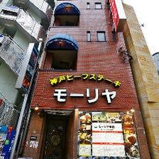 明治18年創業。神戸の街のシンボル