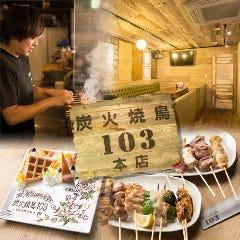 炭火焼鳥 103 西川口店