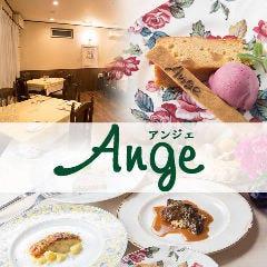 レストラン アンジェ