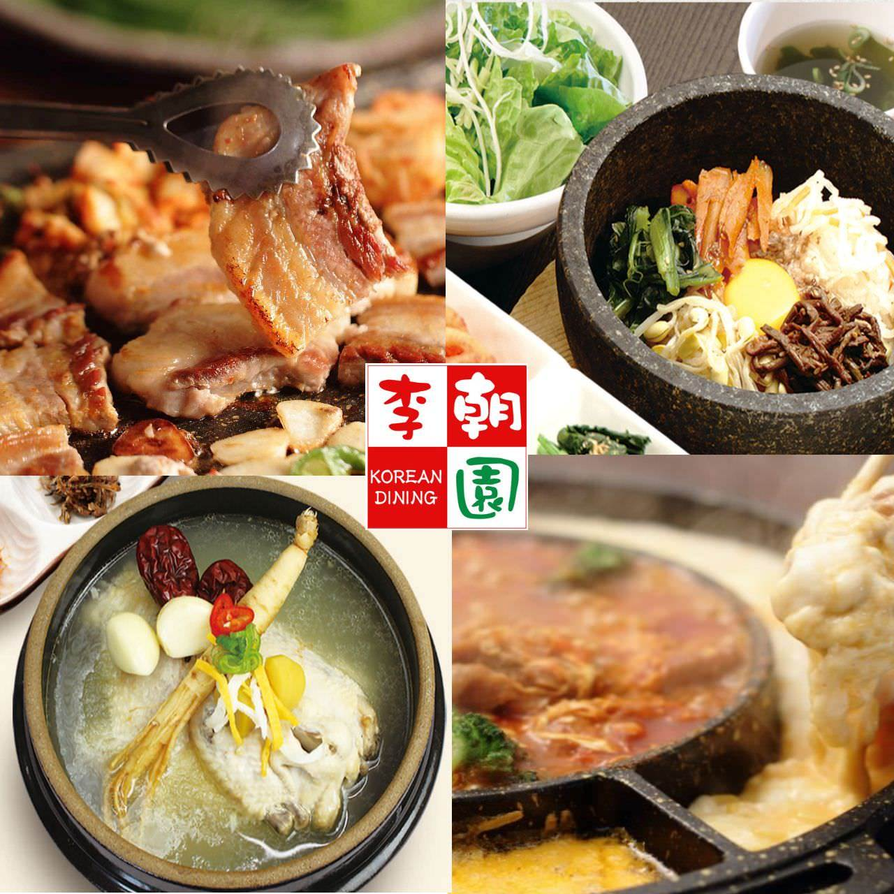 サムギョプサル 韓国料理 李朝園 尼崎店