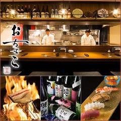 魚と日本酒 おちょこ