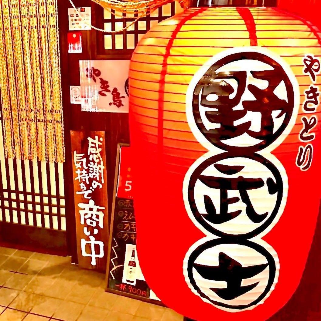 野武士 横川店
