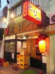 焼き鳥・居酒屋 とり一 横浜中山店