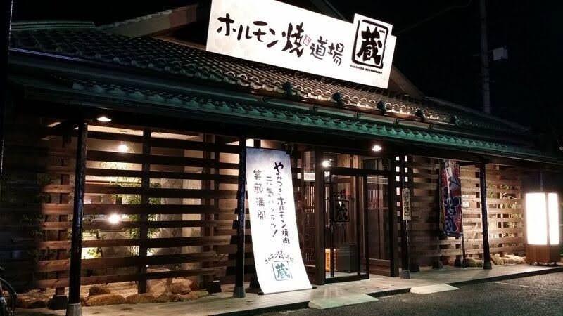 ホルモン焼道場 蔵 小平店
