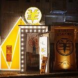 国際通り裏手♪ 美栄橋駅から徒歩7分圏内のジンギスカン専門店