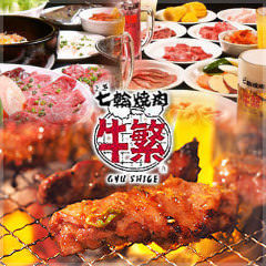 食べ放題 元氣七輪焼肉 牛繁 練馬店