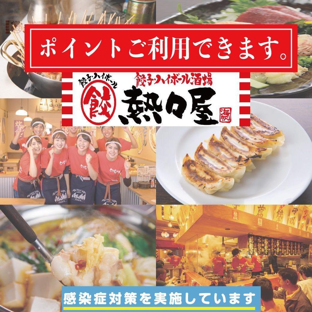 九州料理ともつ鍋 熱々屋 半田有楽店
