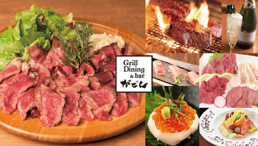 Grill Dining&Bar がぜん 南越谷店