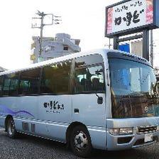 [送迎バス有]10名様以上で無料