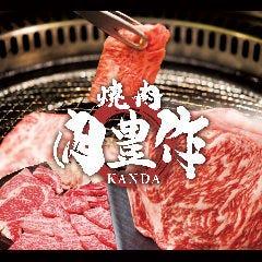 肉豊作 焼肉酒場 神田駅前店