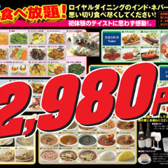 Asiandining&Bar ロイヤルダイニング 矢口渡店
