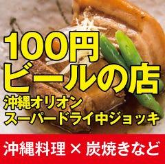 海援隊沖縄 心菜箸 ぼんぢりや 久米本店
