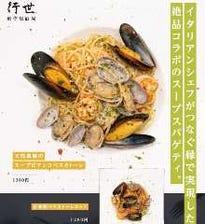 天然真鯛のスープパスタ1,380円