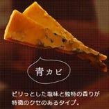 青カビチーズ