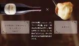 ピノ・ノワール × エポワス