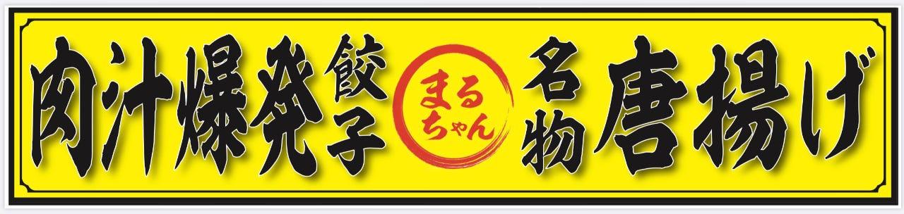 肉汁爆発餃子 名物唐揚げ まるちゃん 尼崎店