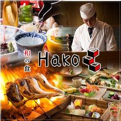 和の食 Hakoイメージ