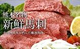 熊本直送 馬肉【熊本県】
