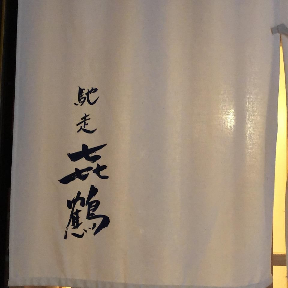 馳走 喜鶴(ちそうきかく)