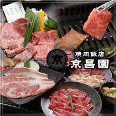 焼肉飯店 京昌園 新富士駅店