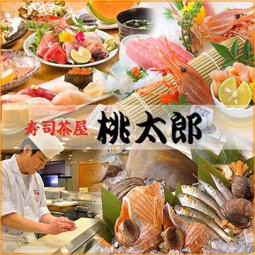 壽司茶屋 桃太郎 大冢店